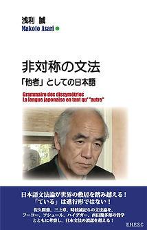 asari表紙.jpg