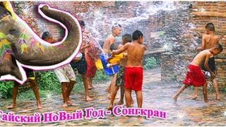 СОНГКРАН - Тайский новый год - Апрель