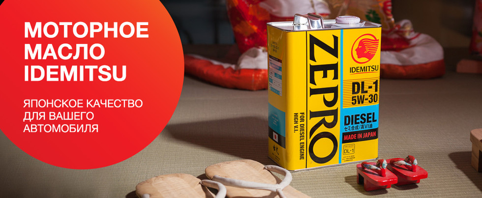 При покупке японского масла Idemitsu (5W30,5W40) подарим вам: