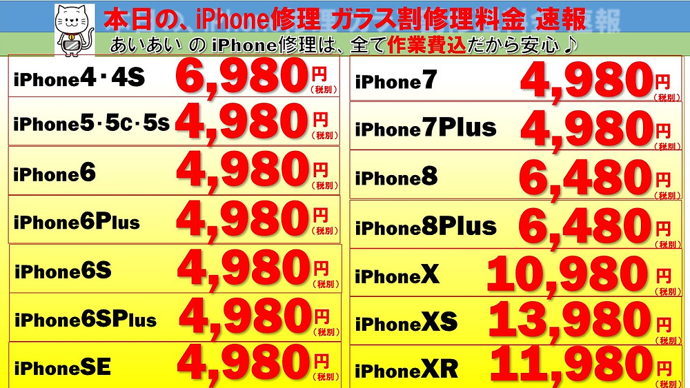 iPhone 修理 仙台 バッテリー 液晶不良 画面割れ 充電不良iPhone 修理 仙台 バッテリー 液晶不良 画面割れ 充電不良