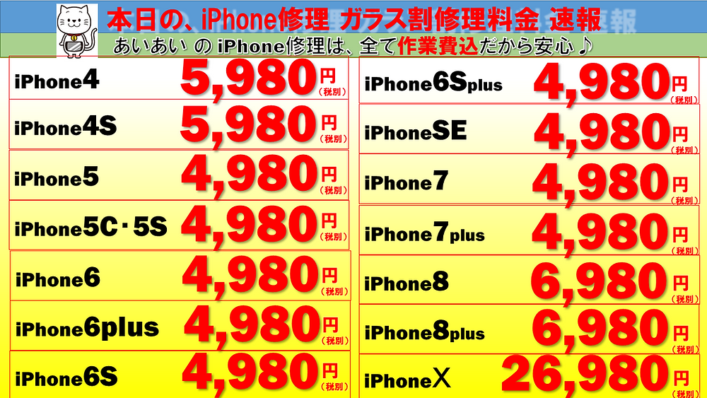iPhone 修理 仙台 バッテリー 液晶不良 画面割れ 充電不良