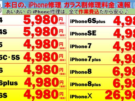皆さん、iPhone修理するなら今ですよ!?