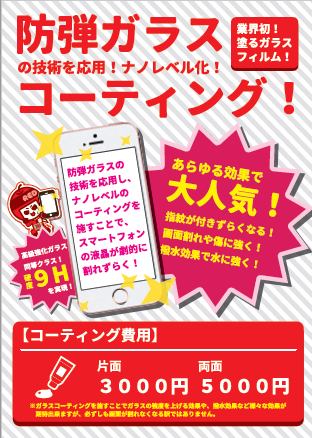 iPhone 修理 仙台 画面割れ 液晶不良 バッテリー交換 充電不良 宮城県 仙台市
