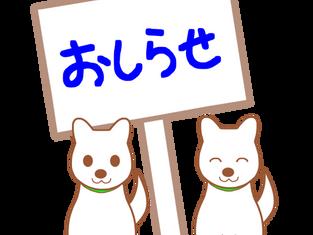 入店されるお客様へお知らせ 2020.4.14更新
