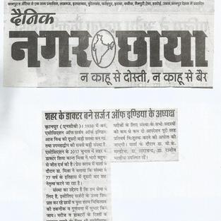 Dainik Nagar Chaya