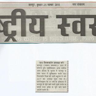 Rastriya Swarup