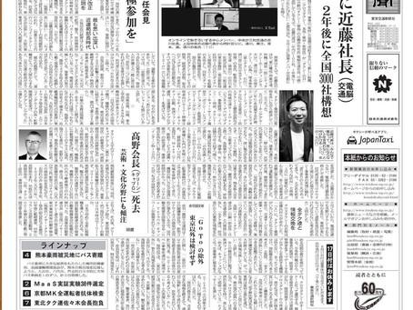 メディア掲載【東京交通新聞】