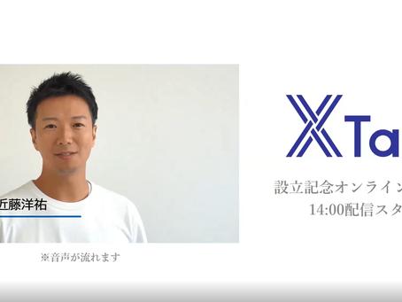 【活動報告】9/4 X Taxi設立オンラインイベント