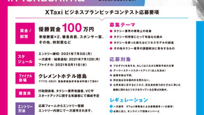 X Taxi DX Day開催のお知らせ