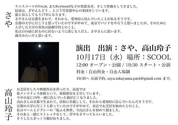 演出_裏_2_1.jpg