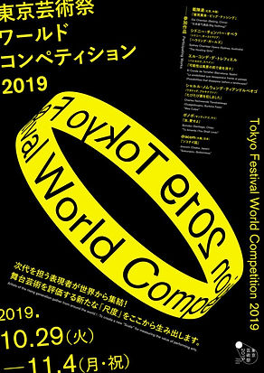 TF2019_WorldCompetition_omote-724x1024.j