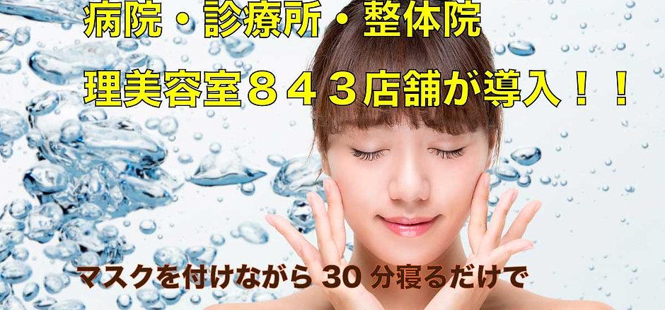 水素セラピー画像6.jpg