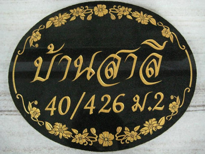 House number plate.jpg