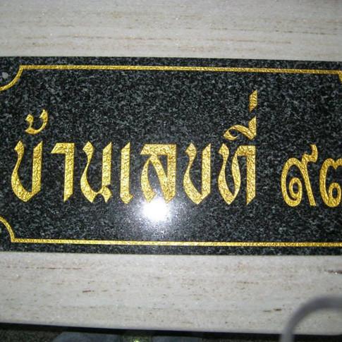 House number plate (2).jpg