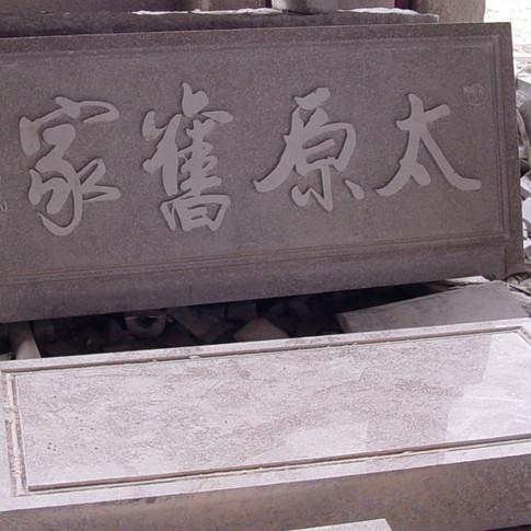 Embossed Chinese Signag