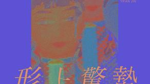 Metaphysical Ging Zik 形上驚蟄, Virtual Exhibition