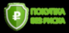 лого покупка без риска-01.png