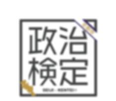 20200118_kyoto_seijikentei_logo-14_edited.jpg