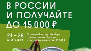 Успейте получить возврат до 15000р. за поездки по России