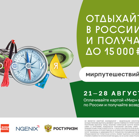 Определены даты государственной программы по субсидированию туров по России