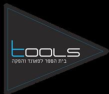 בית ספר לסאונד טולס | לימודי סאונד המעשיים והמקצועיים בישראל
