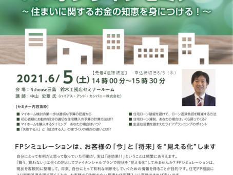 FPオンラインセミナー【限定4組】6/5(土)マイホーム検討者向け