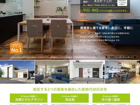 7/17~8/5【予約制】完成見学会のお知らせ
