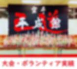 平成館旗・トロフィー