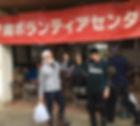 平成館ボランティア活動朝倉