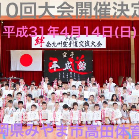 【お知らせ】第10回大会開催決定
