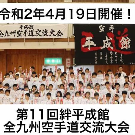 第11回絆平成館全九州空手道交流大会開催決定!
