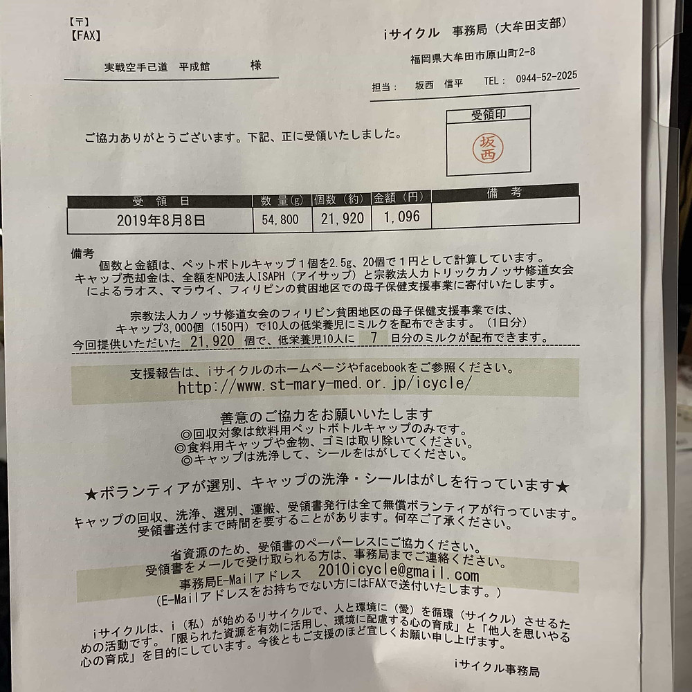 大牟田市幼児スポーツ教室平成館ボランティア活動