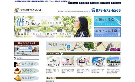 ライフィット和田山店.png