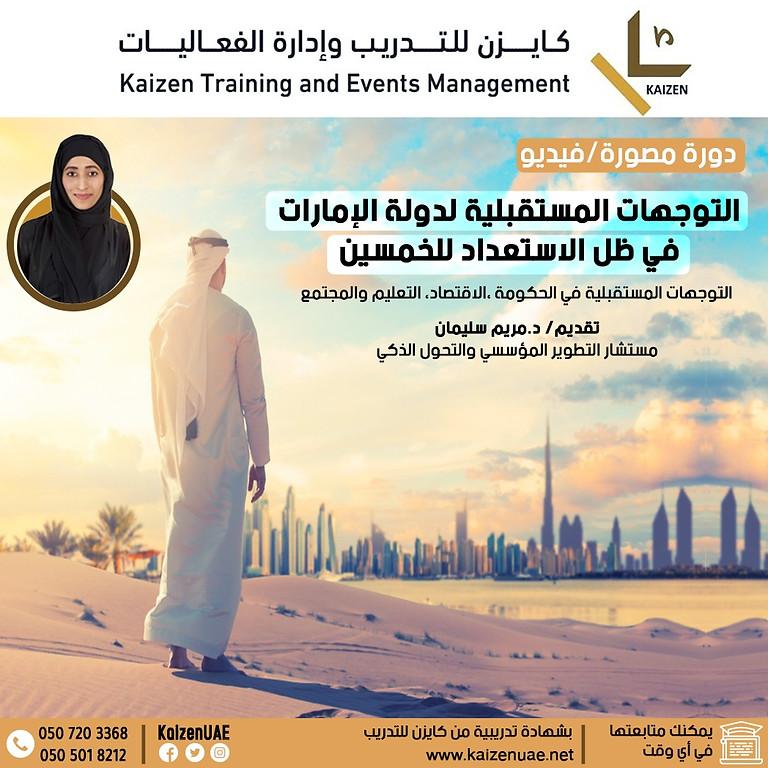 فيديو مصور: التوجهات المستقبلية لدولة الإمارات في ظل الإستعداد للخمسين