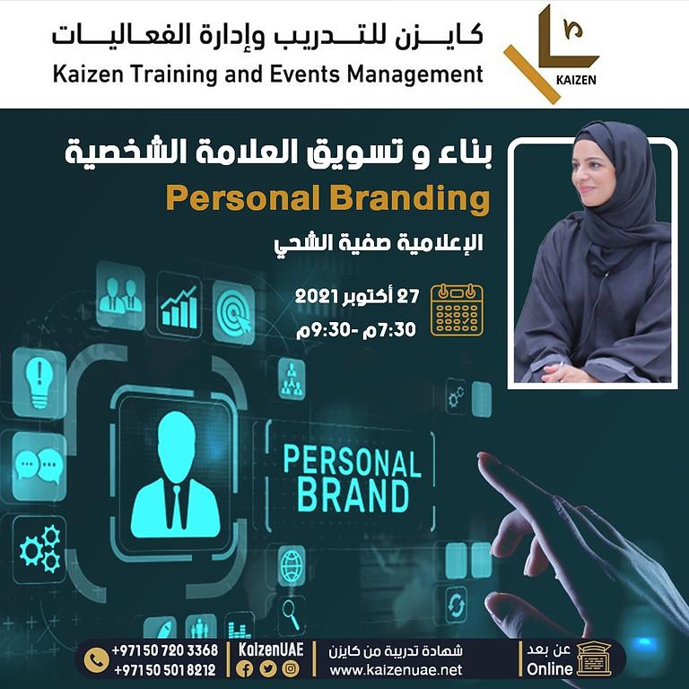 بناء وتسويق العلامة الشخصية - Personal Branding