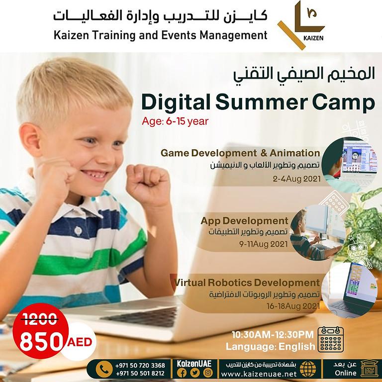 المخيم الصيفي التقني  - Digital Summer Camp