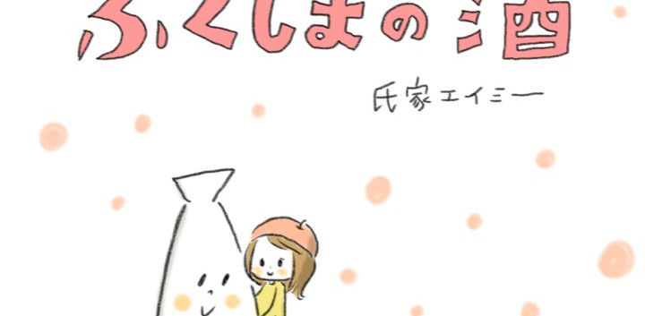 ふくしまの酒 -Single