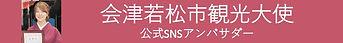 会津若松市観光大使.jpg