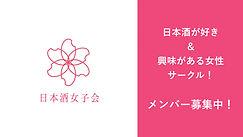 日本酒女子会バナー.001.jpeg
