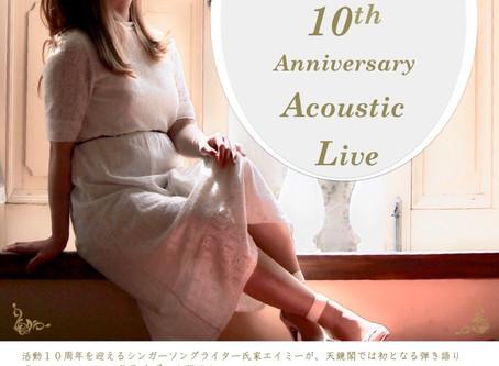 7/1(SUN) 天鏡閣にてアコースティックライブ決定!