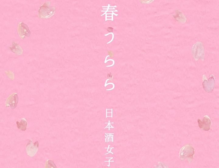 春うらら / 日本酒女子