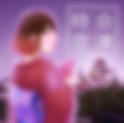 スクリーンショット 2020-05-02 17.46.02.png