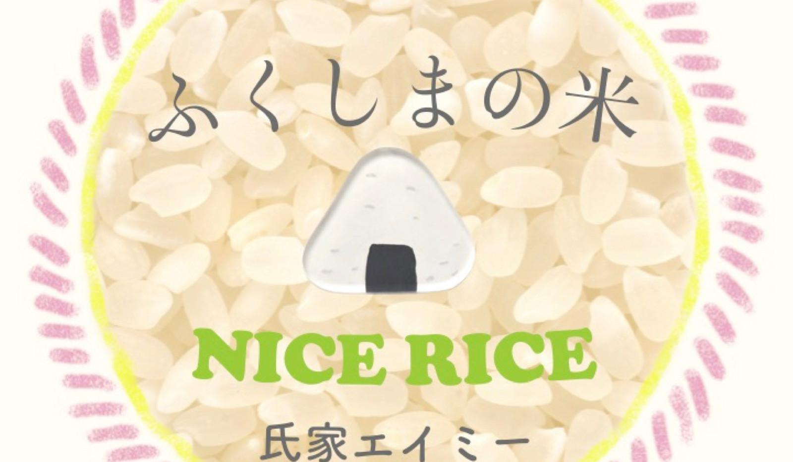 ふくしまの米 -Single
