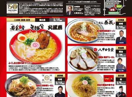会津ラーメン祭り2018