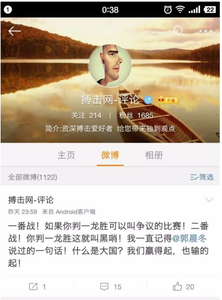 """Translate: During the first fight, it was arguable, but this second fight, Yi Long's win is """"black"""". What is a big and strong country (referring to China), we (China, and hence the Chinese) win with glory, and can lose with honour!"""
