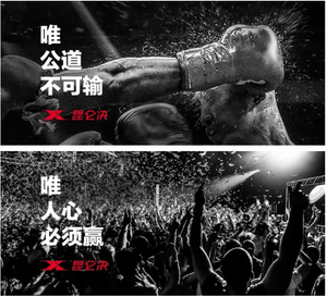 Kun Lun Fight: (Translated) Only and most importantly, don't lose the fairness. Only and most importantly, must win the hearts.