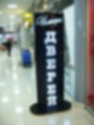 Стела для торгового центра с подсветкой