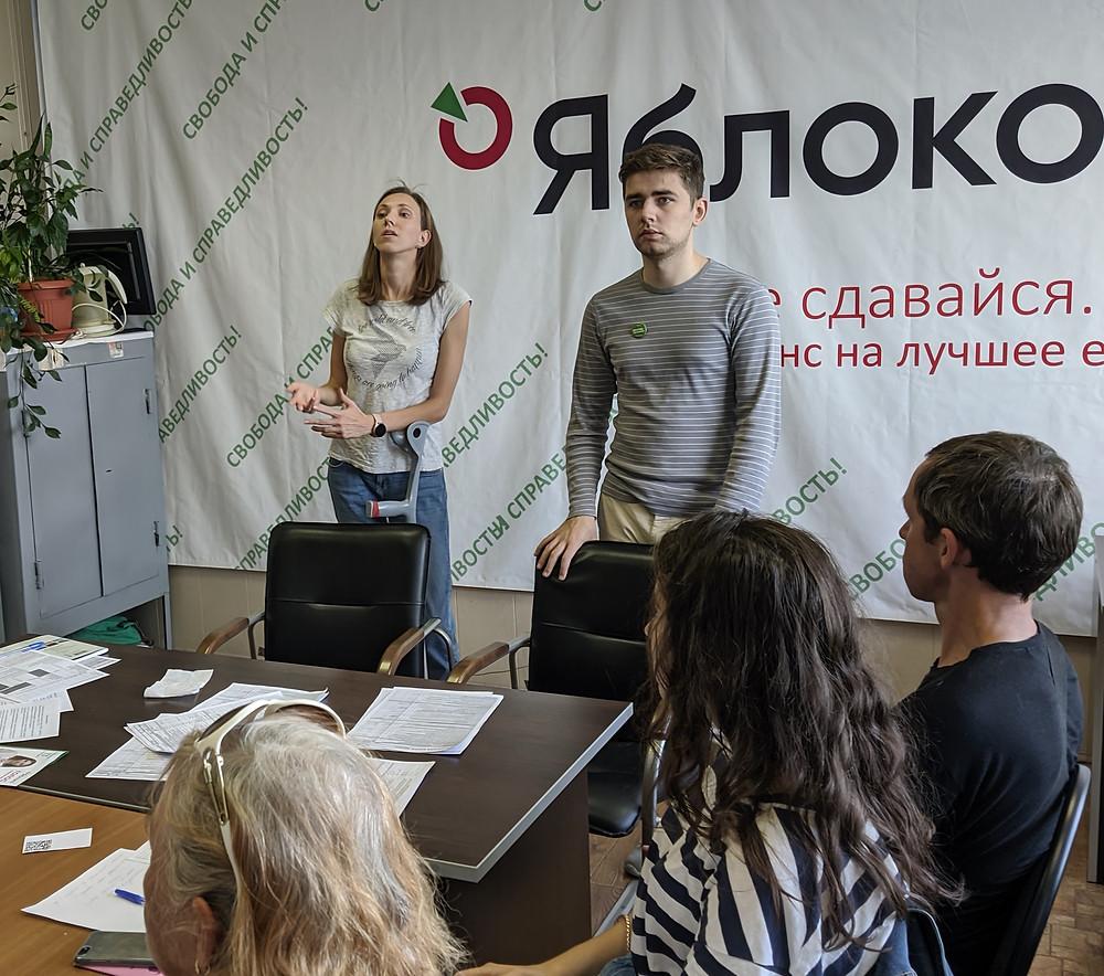 В офисе ЯБЛОКО прошёл тренинг по наблюдению на выборах