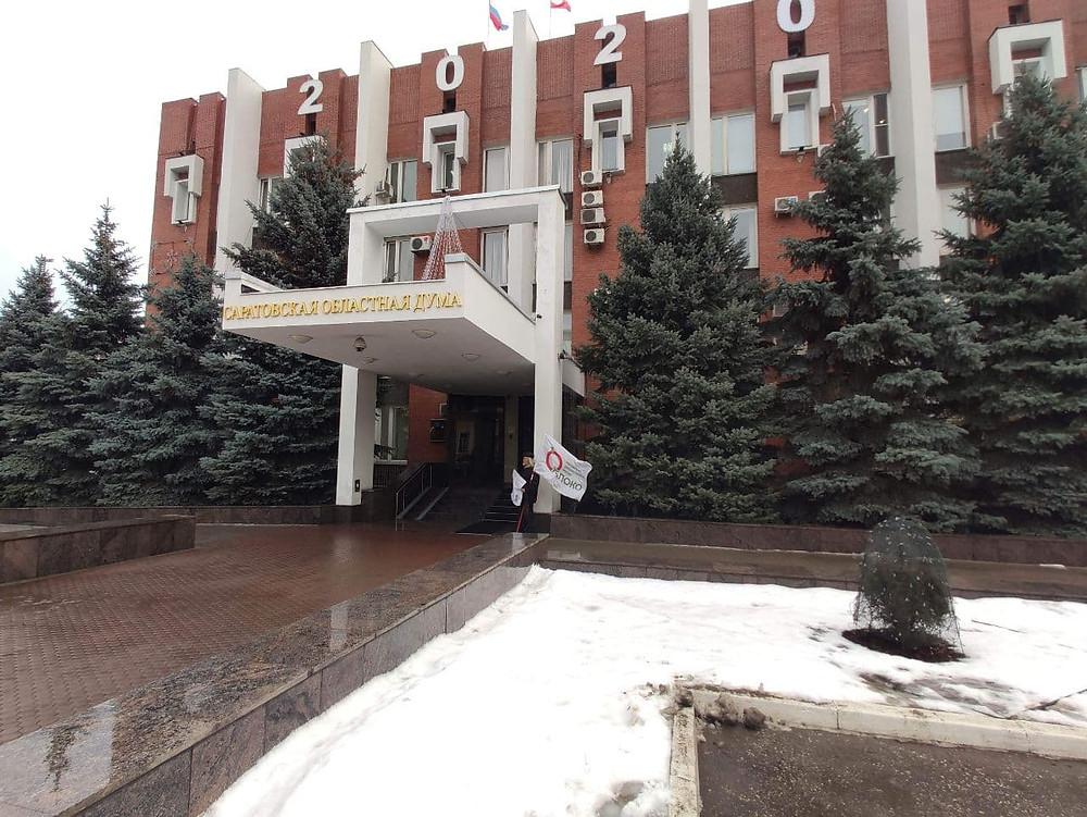 Пикетирование Саратовской областной думы партией ЯБЛОКО