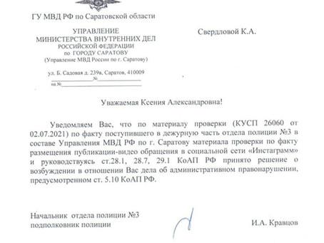 Председателя саратовского ЯБЛОКА вызывают в полицию